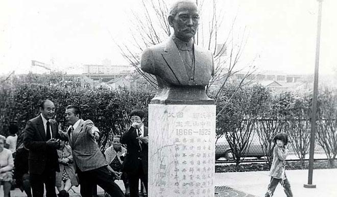 Sun Yat Sen Playlot Park